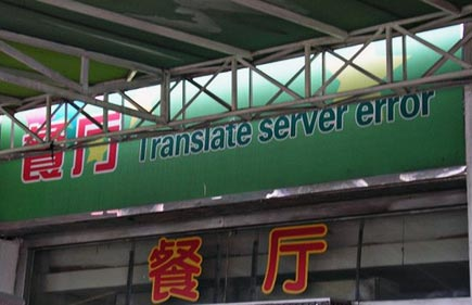 Translate server error