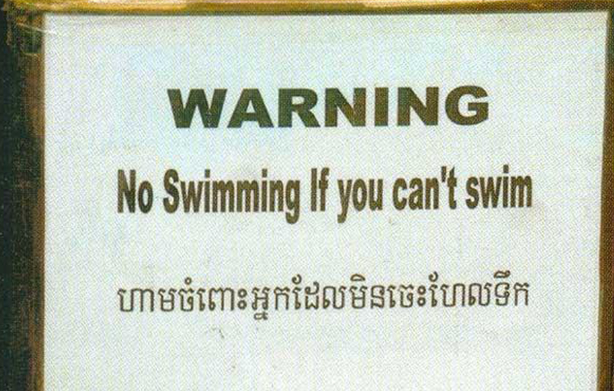 No Swimming if you can't swim